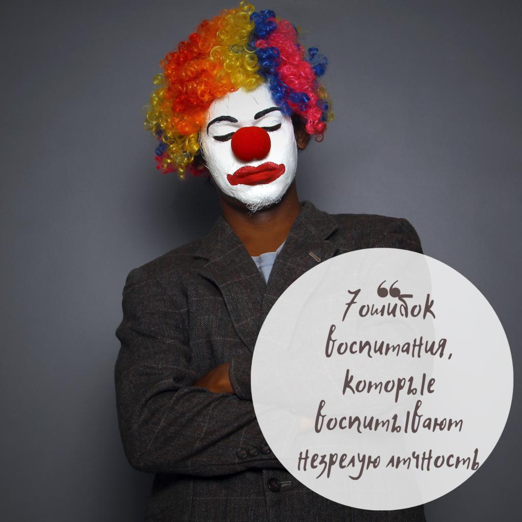 7 ошибок воспитания, которые воспитывают незрелую личность
