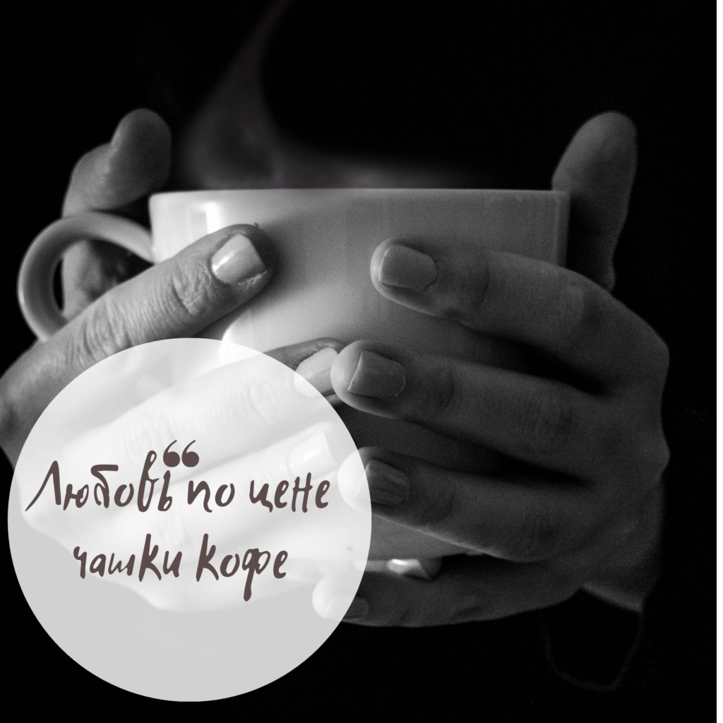 Любовь по цене чашки кофе . Чего хотят подростки?