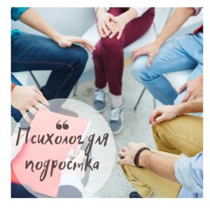 психолог для подростков