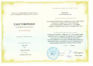 povishenie_kvalifikacii